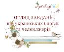 """""""Огляд завдань"""" від українських блогів та челенджерів"""