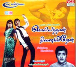 Watch Sollathaan Ninaikkiren (1973) Tamil Movie Online