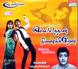 Watch Sollathaan Ninaikkiren (1973) Tamil Movie Online