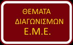 Θέματα Διαγωνισμών Ελληνικής Μαθηματικής Εταιρςείας