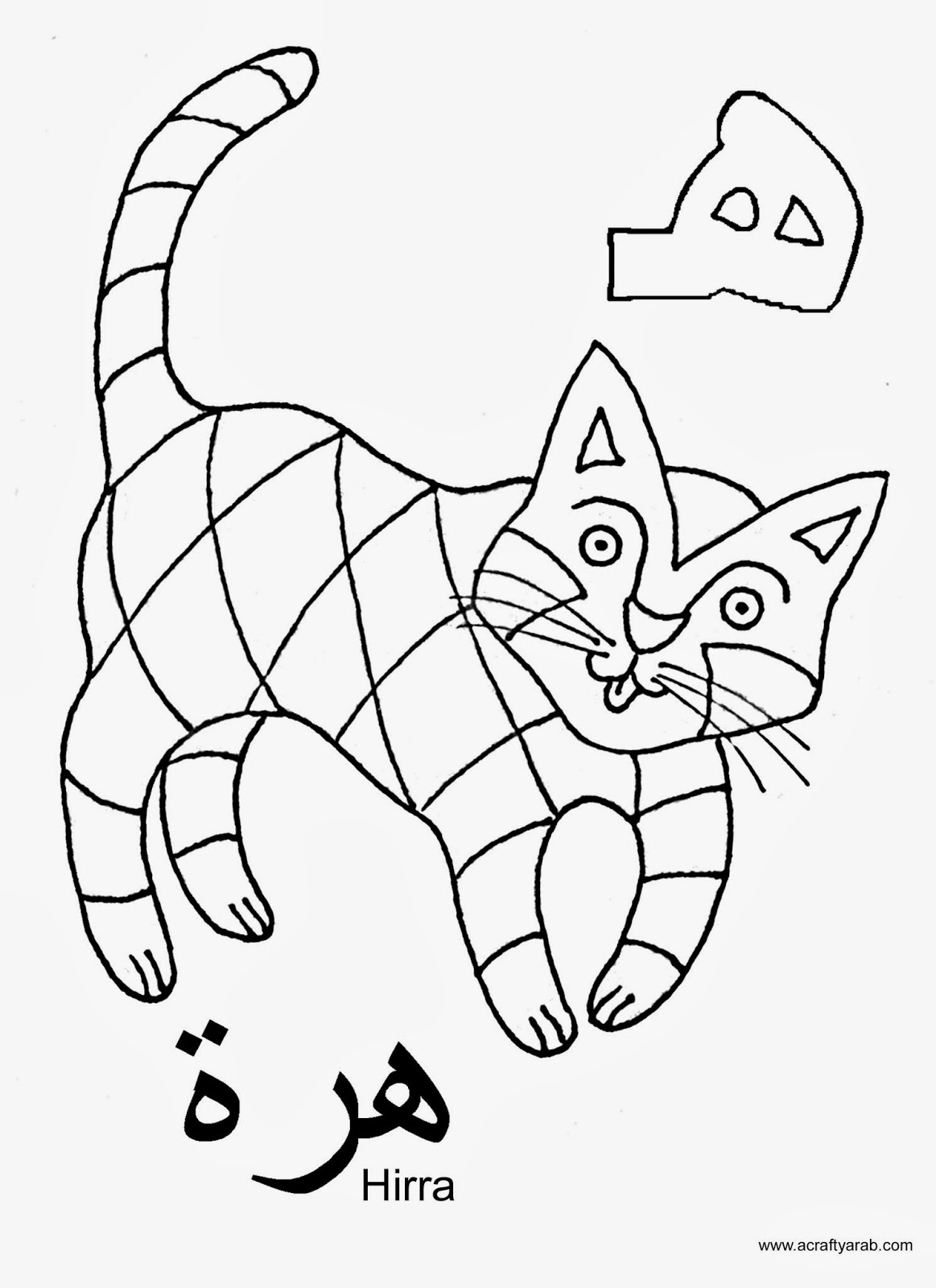 A crafty arab arabic alphabet coloring pages haa is for for Arabic coloring pages