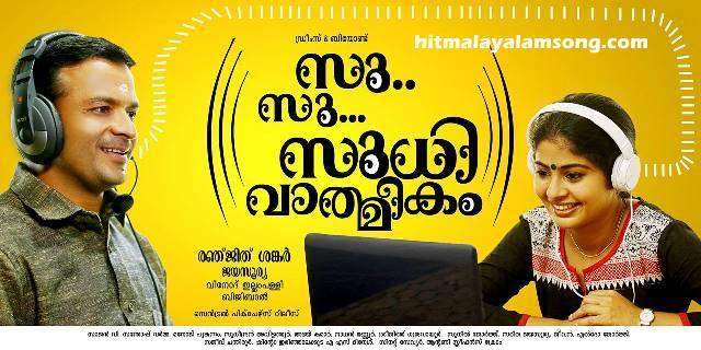 Ente Janalarikil Lyrics – Su Su Sudhi Vathmeekam