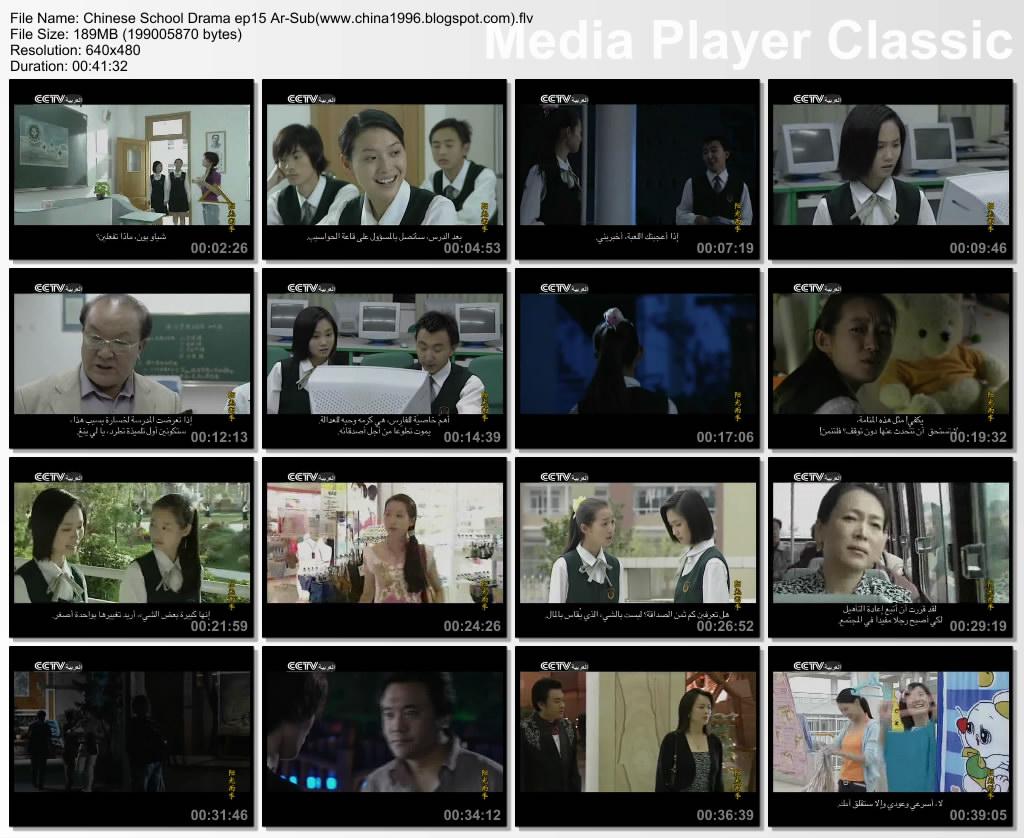 تحميل حلقات الدراما المدرسية الصينية