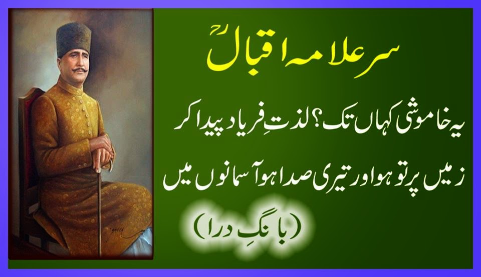 essay on my favourite poet allama iqbal Essay: my favourite poet or allama muhammad iqbal |education for all eng my favorite poet choosing a single favorite poet was a difficult task for me i do not generally focus on the poet as much as i focus on the poem i am reading itself.