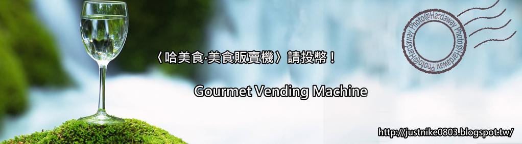 〈哈美食‧美食販賣機〉請投幣 ! Gourmet Vending Machine