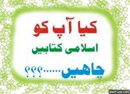 کیا آپ کو اسلامی کتابیں چاہیے؟ Kitab%2000000