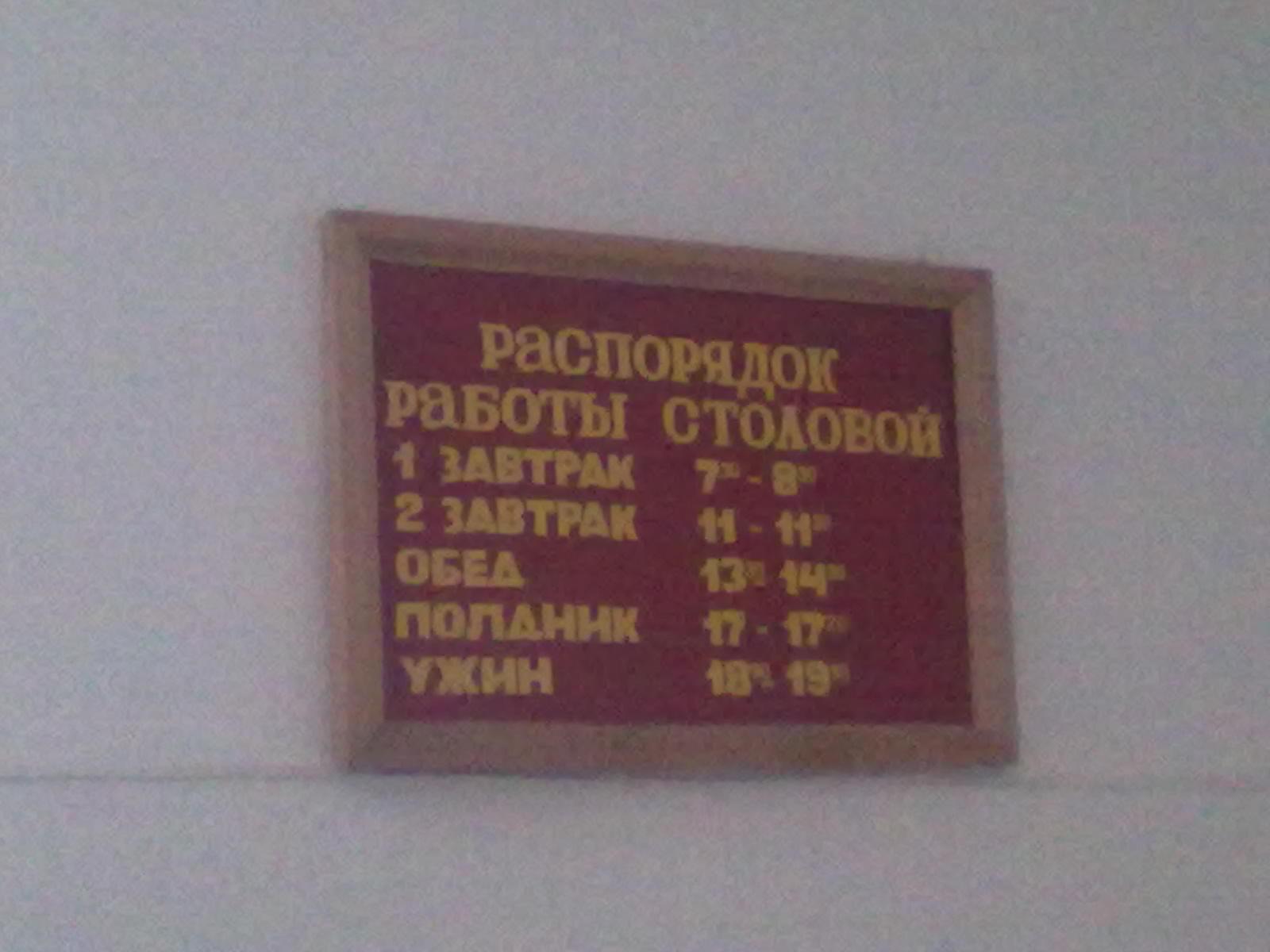13012012015 - Пакатушка: Сталавічы- Чэрніхава-Сноў- Клецк- Нача-Грушаўка-Ляхавічы-Баранавічы-Сталавічы