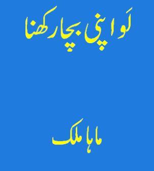 Lo apni bacha rakhna by Maha Malik pdf