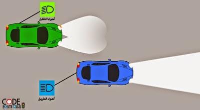خاص السيارة بالخلف تخالي أضواء التقابل حتى تجاوز السيارة الزرقاء
