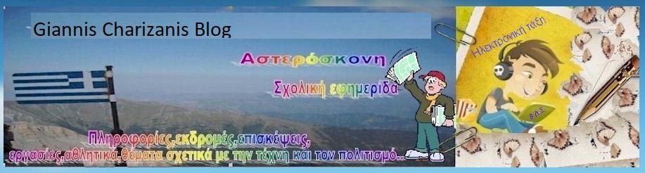 Asteroskoni-Ηλεκτρονική τάξη  Giannis Charizanis Blog