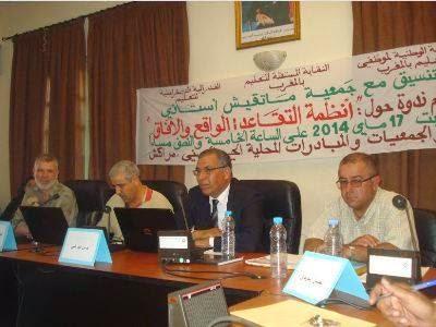 """"""" أنظمة التقاعد بالمغرب: الواقع والآفاق"""" شعار أشغال ندوة نقابية بمراكش"""