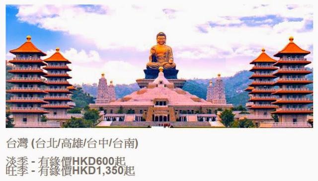 中華航空 China Airlines「淡、旺季」優惠,香港飛台北 / 台中 / 高雄 / 台南,HK$600起(連稅$985)。