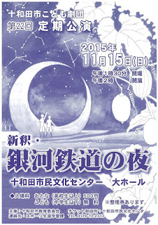 Towada Children's Theatrical Troupe A New Interpretation of Night on the Galactic Railroad flyer kodomo gekidan 十和田市劇団第22回定期公演 新釈銀河鉄道の夜 チラシ