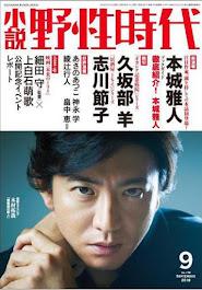 【new!】『小説野性時代』9月号
