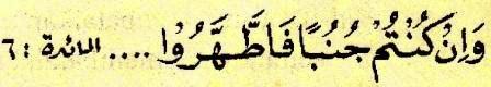 Mandi Wajib dam Tata Cara Mandi Wajib
