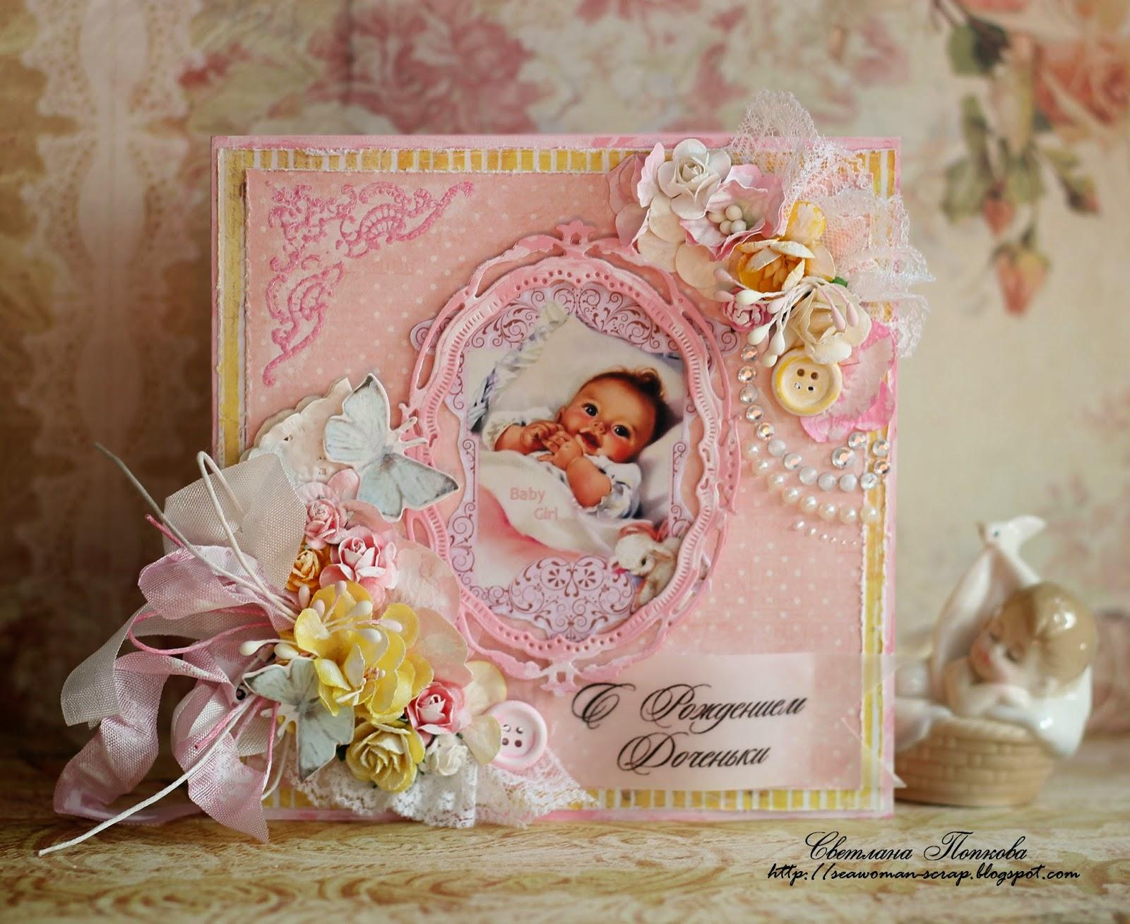 Открытка на рождение девочки