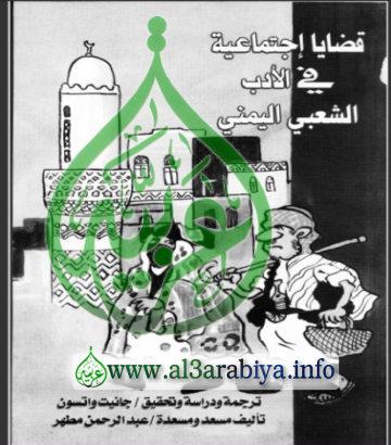 Social Issues in Popular Yemeni Culture قضايا اجتماعية في الادب الشعبي اليمني