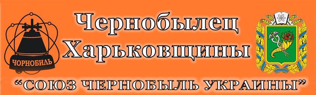 """ХАРЬКОВСКАЯ ОБЛАСТНАЯ ОРГАНИЗАЦИЯ ВСЕУКРАИНСКОЙ ОБЩЕСТВЕННОЙ ОРГАНИЗАЦИИ ИНВАЛИДОВ """"СОЮЗ ЧЕРНОБЫЛЬ УКРАИНА"""