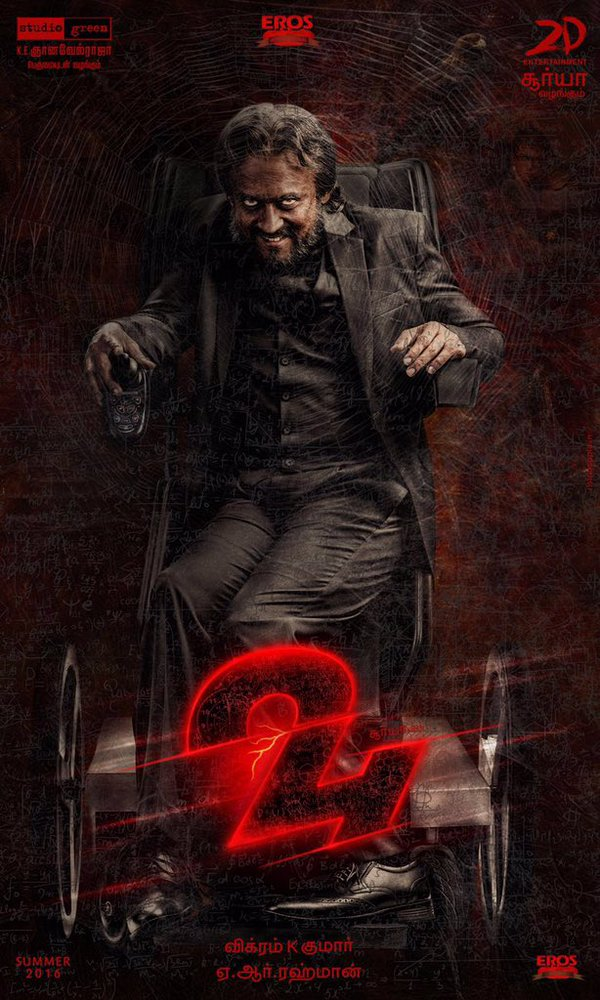 Actor suriya latest news tamil news portal actor suriyas 24 movie new posters released tamilnewsportal altavistaventures Images