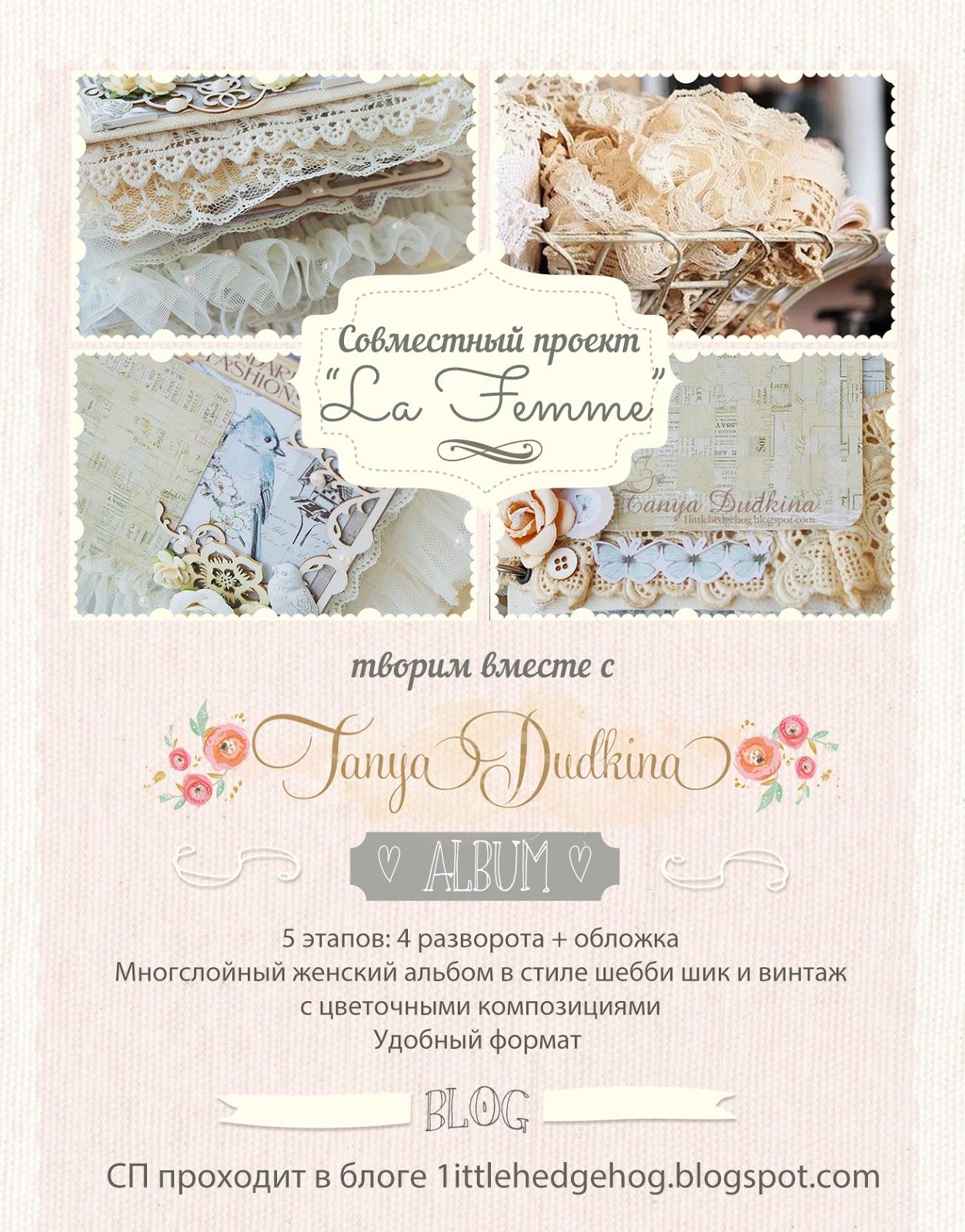Участвую в СП с Татьяной Дудкиной