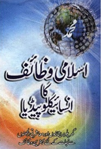 Islamic Wazaif ka Encyclopedia all spiritual issue solve