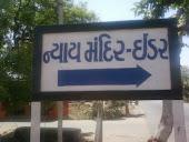 તાલુકા શેસન કોર્ટ , ઇડર સ્થળ મોહનપુરા