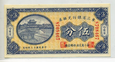 China Bank of Manchuria 5 cents banknote
