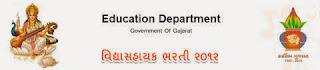 Vidhyasahayak Bharti Gujarat 2013-2014