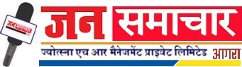 News in Agra l khabar in Agra -News UP l News Agency in Agra l Akhbar in Agra l Patrakar in Agra l