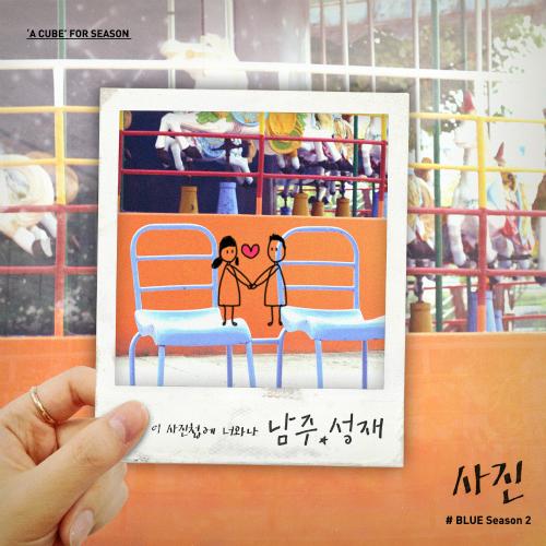 Kim Nam Joo (APink) & Yook Sung Jae (BTOB) – `A CUBE` FOR SEASON # BLUE Season 2