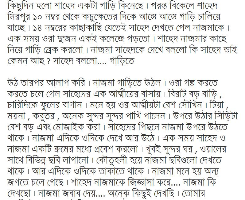 Bangla porn golpo