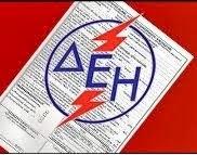 Νέα Υπεύθυνη Δήλωση Εγκαταστάτη Ηλεκτρολογου (ΥΔΕ) - Πιστοποιητικά ΔΕΗ