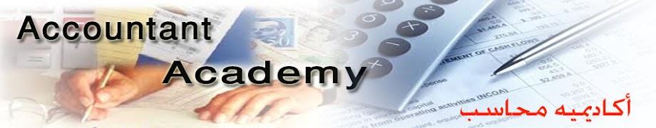 Accountant Academy