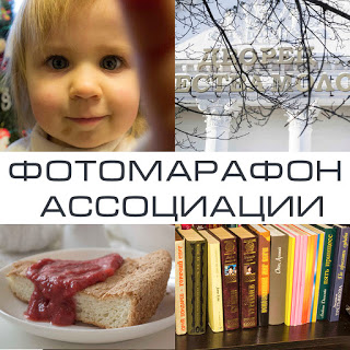 Фотомарафон у Нади
