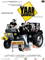 Yaar Anmulle Movie Mp3 Songs