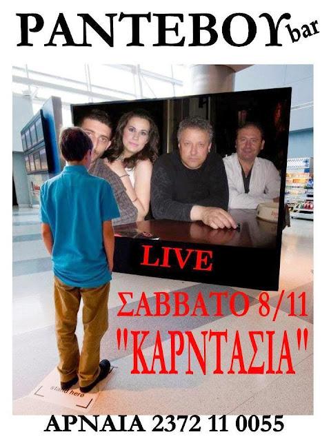 Ραντεβού bar Καρντάσια live 8/11 Αρναία