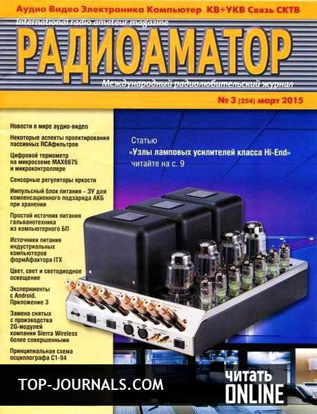 журнал радиоаматор 4 2016 кофе