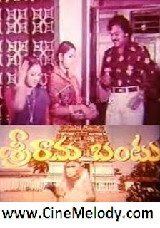 Sri Rama Bantu Telugu Mp3 Songs Free  Download -1979