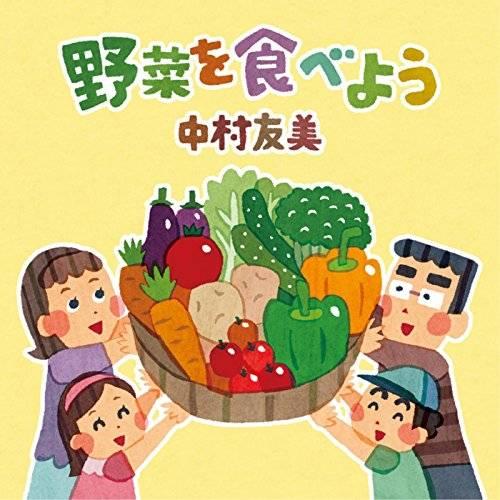 [Single] 中村友美 – 野菜を食べよう (2015.11.19/MP3/RAR)