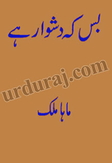 romantic urdu novels by maha malik Bas Kay Dushwar Hai  By Maha Malik complete in pdf