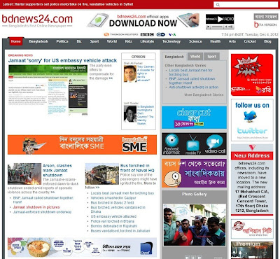 online english papers of bangladesh The daily observer is one of the most reliable and popular daily newspaper in bangladesh, observer provide latest news about various categories everyday the main concern of the daily observer newspaper is to focus on people's right that is why its theme is we stand for people's right.