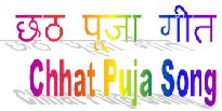 Chhath Puja Geet 2012 - Download Chhath MP3 Videos Bhojpuri Songs