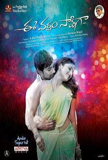 Ee Varsham Sakshiga (2014) Telugu Movie Poster