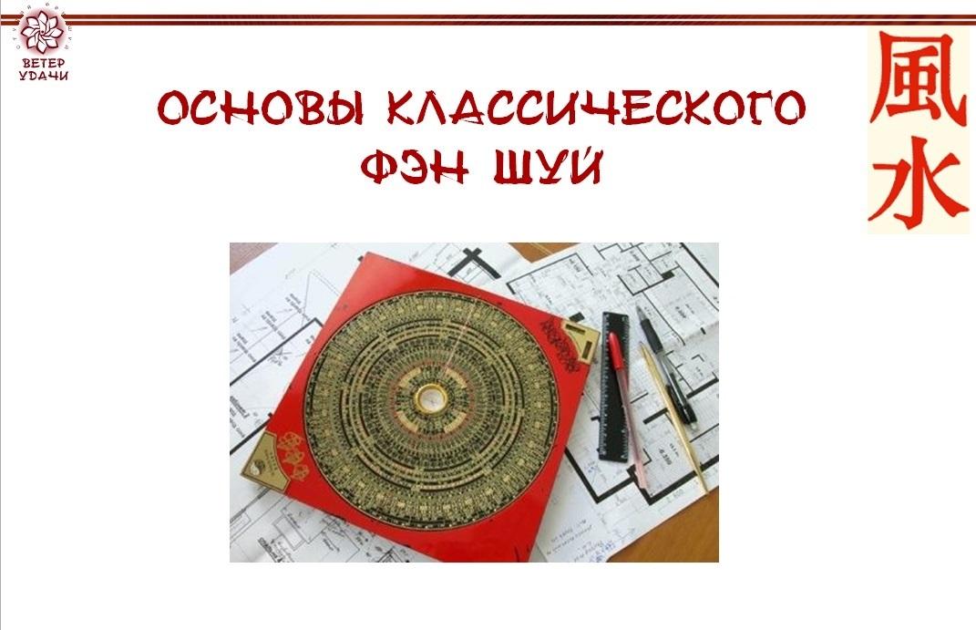 Курс «Основы классического Фэн Шуй»