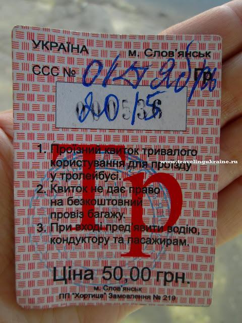 Проездной Славянск