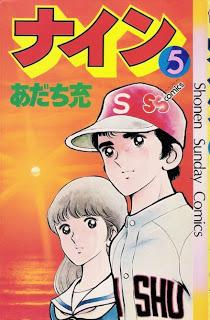 ナイン 第01-05巻