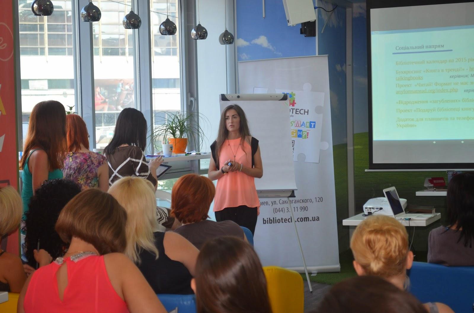 Презентація Молодіжної секції УБА