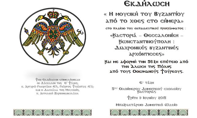 Σήμερα – Καστοριά: Εκδήλωση «H μουσική του Βυζαντίου από το χθες στο σήμερα» (πρόγραμμα)