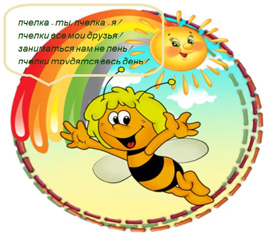 ДЕВИЗ ГРУППЫ