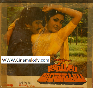 Aasthulu Anthasthulu Telugu Mp3 Songs Free  Download -1988